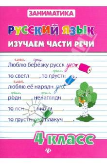 Русский язык. Изучаем части речи. 4 класс