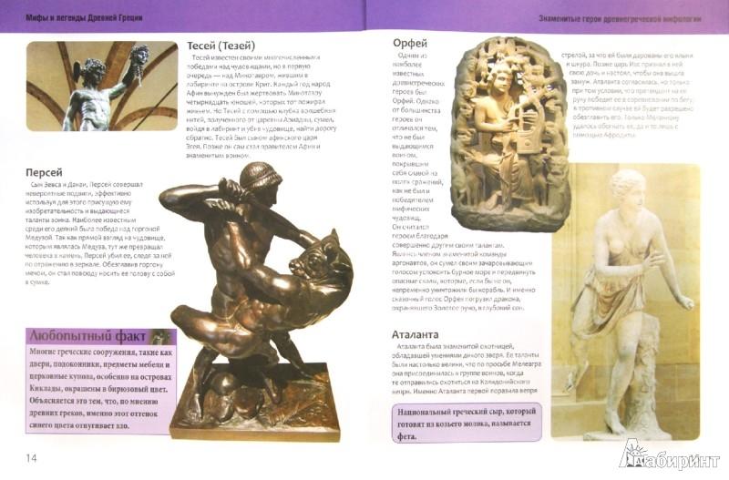Иллюстрация 1 из 16 для Мифы и легенды Древней Греции: путеводитель для любознательных | Лабиринт - книги. Источник: Лабиринт