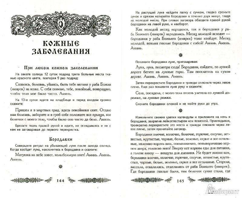 Иллюстрация 1 из 7 для Магические слова-лекари. Старинные формулы, усмиряющие болезни - Валентин Кара   Лабиринт - книги. Источник: Лабиринт
