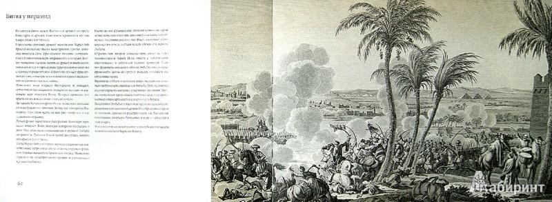 Иллюстрация 1 из 46 для Войны наполеоновской Франции. Коллекция гравюр с картин Карла Верне - А. Иванов   Лабиринт - книги. Источник: Лабиринт