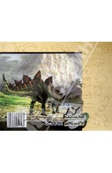 Стегозавр (S-J002)