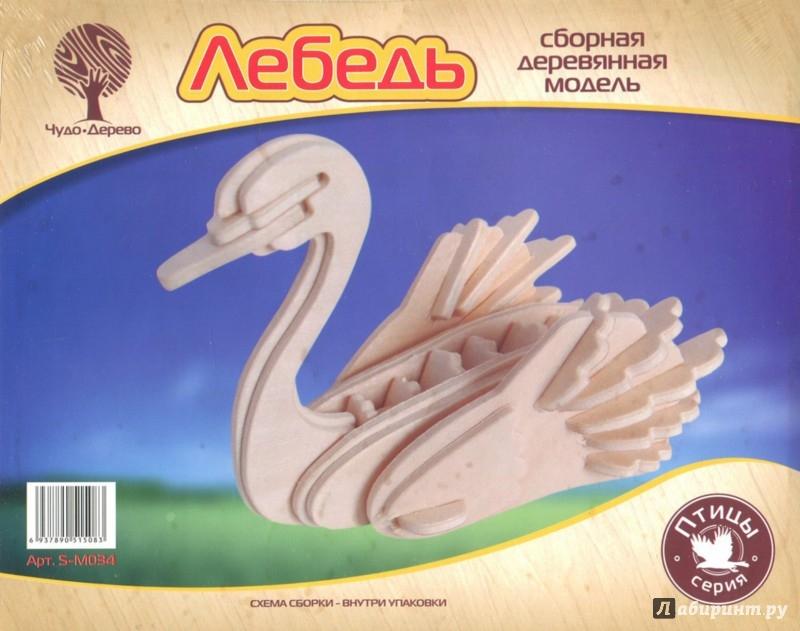 Иллюстрация 1 из 3 для Лебедь (S-M034) | Лабиринт - игрушки. Источник: Лабиринт