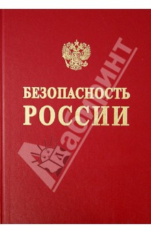 Безопасность России. Том 2. Безопасность и защищенность критически важных объектов. В 2 ч. Часть 1