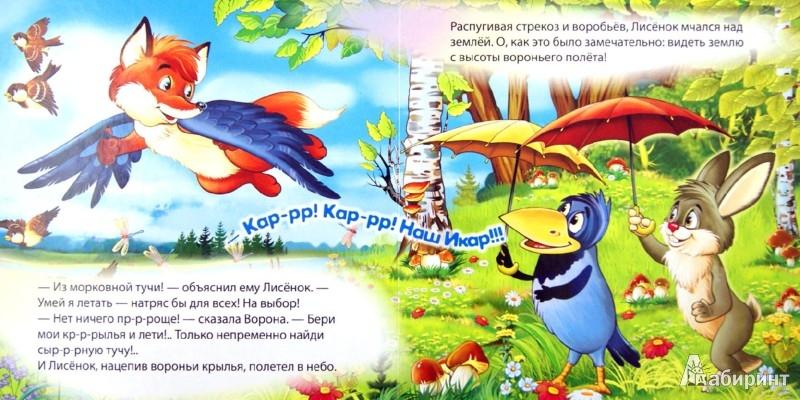 Иллюстрация 1 из 2 для Земляничный дождик - Игорь Фарбаржевич | Лабиринт - книги. Источник: Лабиринт