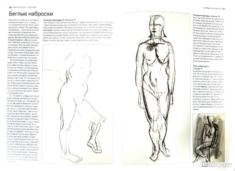 Иллюстрация 1 из 7 для Обнаженная натура. От эскиза до картины - Ходжет, Милн | Лабиринт - книги. Источник: Лабиринт