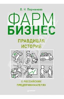 Электронная книга Фармбизнес. Правдивая история о российских предпринимателях