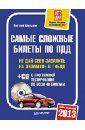 Самые сложные билеты по ПДД 2013 (+CD), Шельмин Евгений