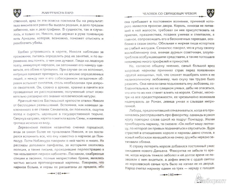 Иллюстрация 1 из 29 для Человек со свинцовым чревом - Жан-Франсуа Паро | Лабиринт - книги. Источник: Лабиринт