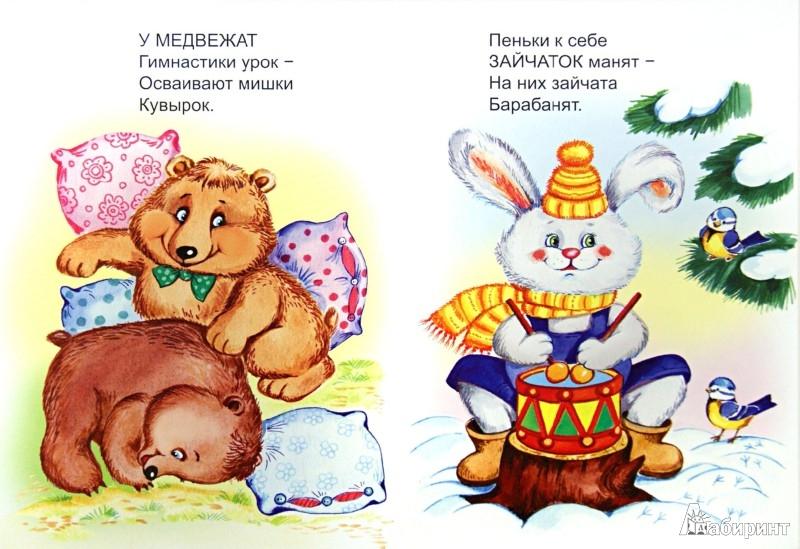 Иллюстрация 1 из 31 для Игротека - Владимир Борисов | Лабиринт - книги. Источник: Лабиринт