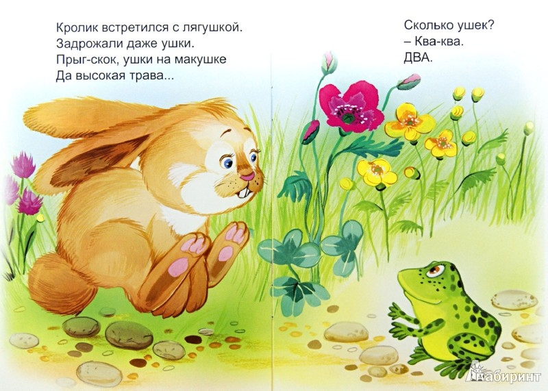 Иллюстрация 1 из 12 для Раз, два, три, четыре! - Елена Михайленко   Лабиринт - книги. Источник: Лабиринт