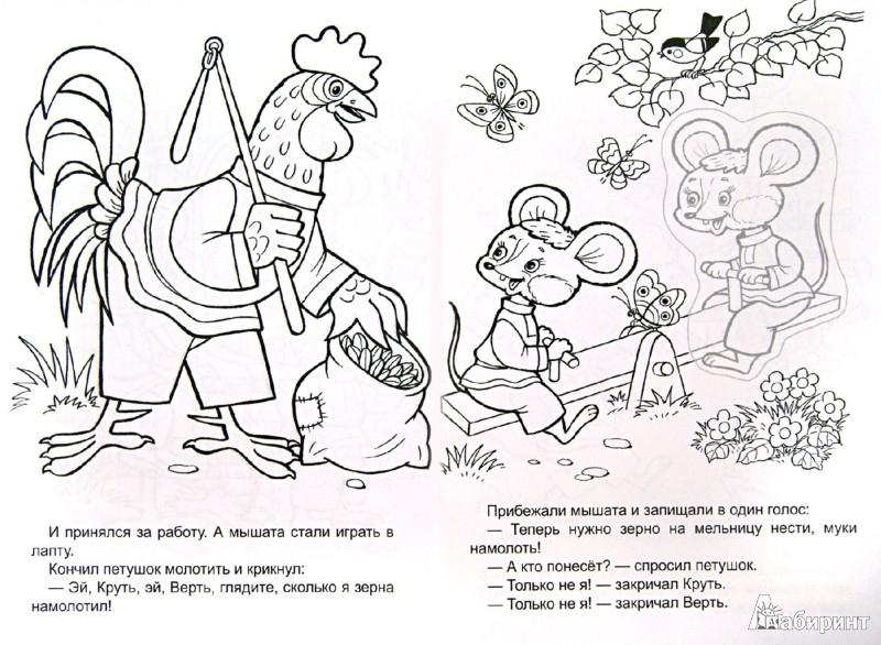Иллюстрация 1 из 14 для Колосок | Лабиринт - книги. Источник: Лабиринт