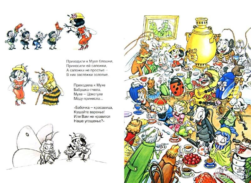Иллюстрация 1 из 17 для Муха-Цокотуха - Корней Чуковский   Лабиринт - книги. Источник: Лабиринт