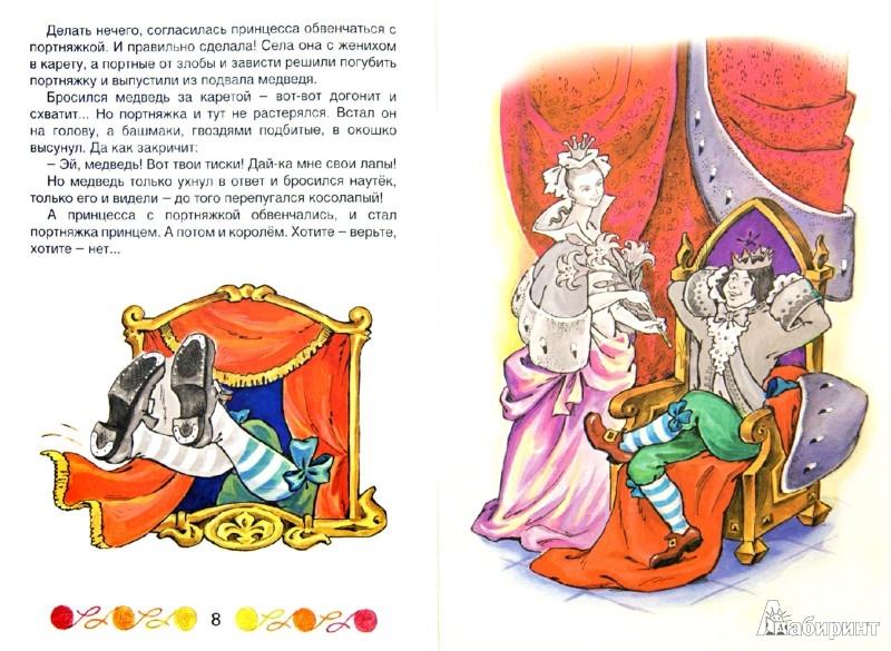 Иллюстрация 1 из 18 для Умный портняжка - Гримм Якоб и Вильгельм | Лабиринт - книги. Источник: Лабиринт