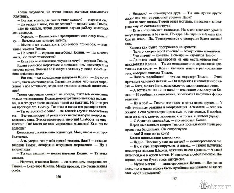 Иллюстрация 1 из 16 для Лукоморье. Друзья боевого мага - Сергей Бадей | Лабиринт - книги. Источник: Лабиринт