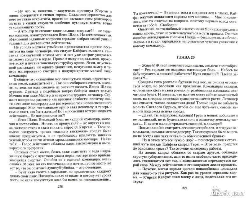 Иллюстрация 1 из 6 для Наемник Его Величества - Виталий Зыков | Лабиринт - книги. Источник: Лабиринт