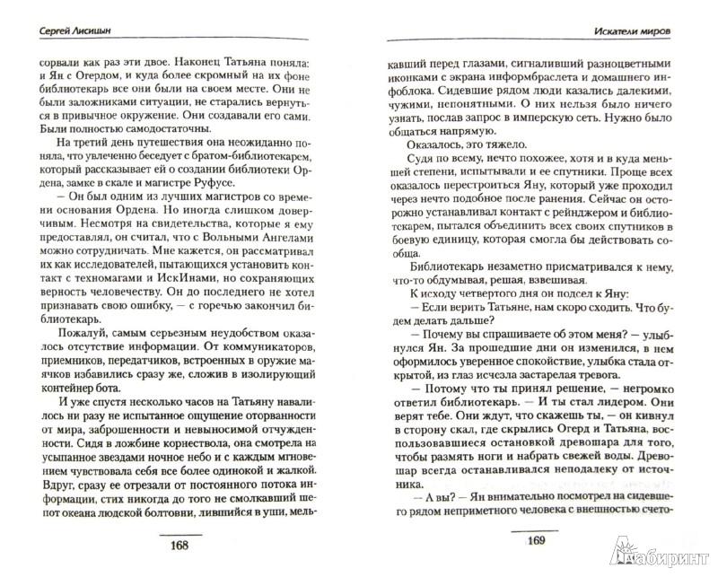 Иллюстрация 1 из 12 для Искатели миров - Сергей Лисицын   Лабиринт - книги. Источник: Лабиринт