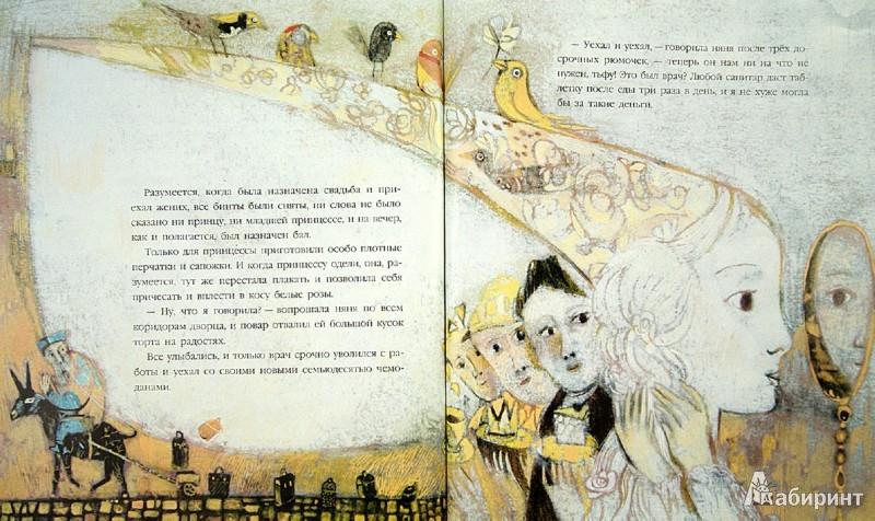 Иллюстрация 1 из 14 для Принцесса Белоножка, или Кто любит, носит на руках - Людмила Петрушевская | Лабиринт - книги. Источник: Лабиринт