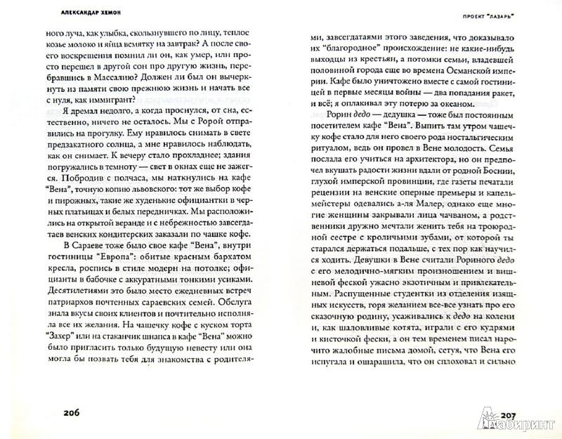 "Иллюстрация 1 из 10 для Проект ""Лазарь"" - Александар Хемон | Лабиринт - книги. Источник: Лабиринт"