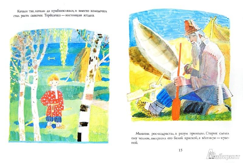 Иллюстрация 1 из 32 для Русские сказки в рисунках Ю. Коровина | Лабиринт - книги. Источник: Лабиринт