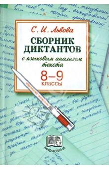 Сборник диктантов с языковым анализом текста. 8-9 классы