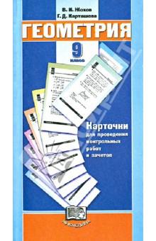 Геометрия. 9 класс. Карточки для проведения контрольных работ и зачетов к учеб. Л.С. Атанасяна и др.