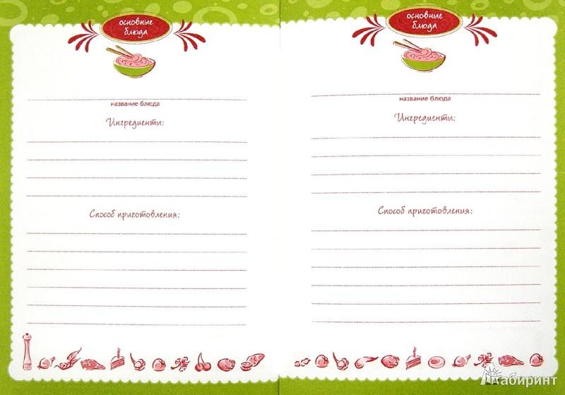 Иллюстрация 1 из 6 для Лучшие рецепты любимых блюд. Книга для записи кулинарных рецептов | Лабиринт - книги. Источник: Лабиринт