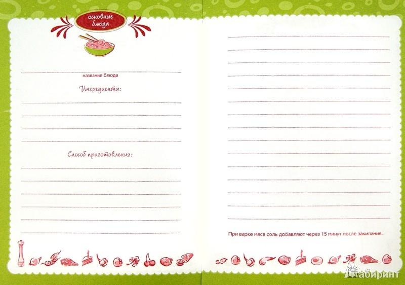 Иллюстрация 1 из 4 для Книга для записи кулинарных рецептов. Мои любимые | Лабиринт - книги. Источник: Лабиринт