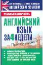 Матвеев Сергей Александрович Английский язык за 4 недели матвеев сергей александрович английский язык за 4 недели