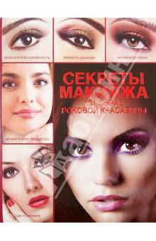 Электронная книга Секреты макияжа. 101 образ роковой красавицы