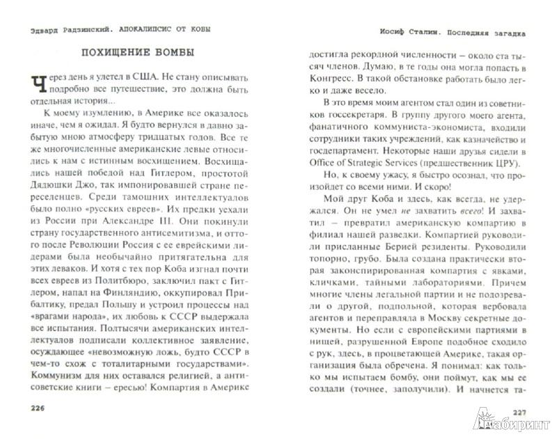 Иллюстрация 1 из 19 для Иосиф Сталин. Последняя загадка - Эдвард Радзинский | Лабиринт - книги. Источник: Лабиринт