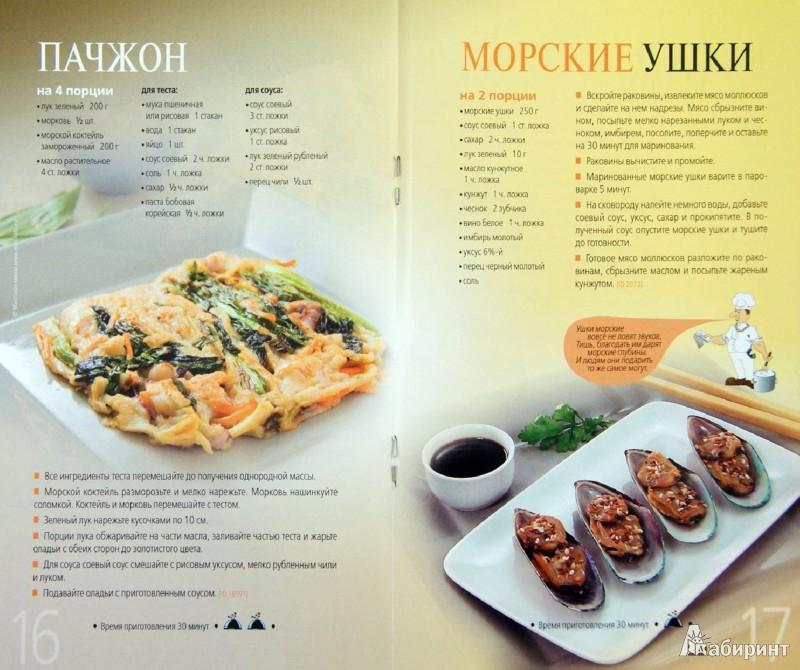 Иллюстрация 1 из 5 для Корейская кухня | Лабиринт - книги. Источник: Лабиринт