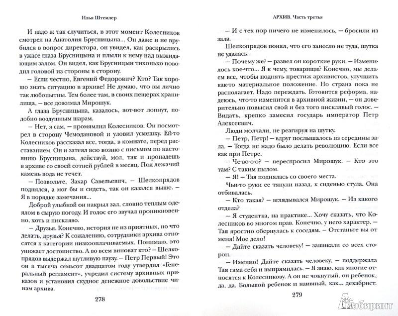 Иллюстрация 1 из 8 для Архив - Илья Штемлер | Лабиринт - книги. Источник: Лабиринт
