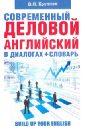 Крупнов Виктор Николаевич Современный деловой английский в диалогах + словарь