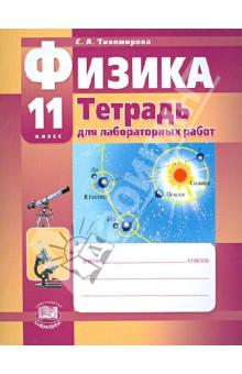 Книга Физика класс Тетрадь для лабораторных работ Базовый  Физика 11 класс Тетрадь для лабораторных работ Базовый и профильный уровни