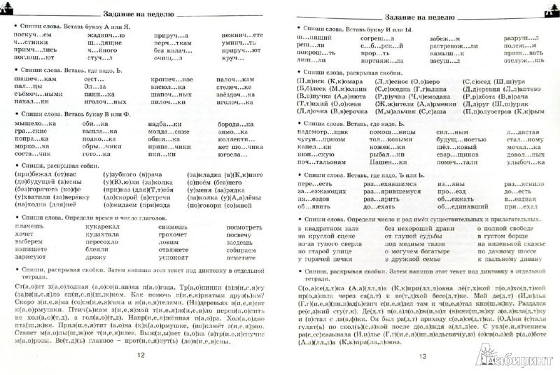 Иллюстрация 1 из 18 для Летние задания по русскому языку для повторения и закрепления учебного материала. 3 класс - Узорова, Нефедова   Лабиринт - книги. Источник: Лабиринт