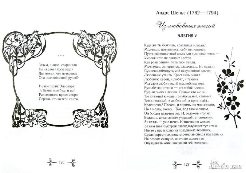 Иллюстрация 1 из 3 для Лучшее из французской лирики   Лабиринт - книги. Источник: Лабиринт