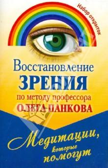 Восстановление зрения по методу профессора Олега Панкова. Медитации, которые помогут. Набор открыток метод сителя восстановление позвоночника комплект открыток
