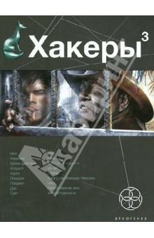 Хакеры 3. Книга 3. Эндшпиль