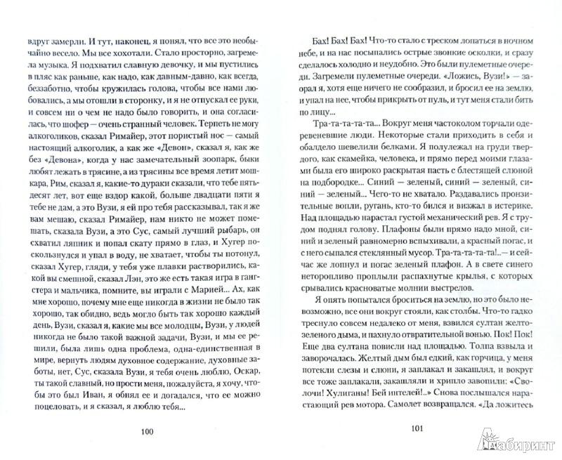 Иллюстрация 1 из 8 для Хищные вещи века - Стругацкий, Стругацкий | Лабиринт - книги. Источник: Лабиринт