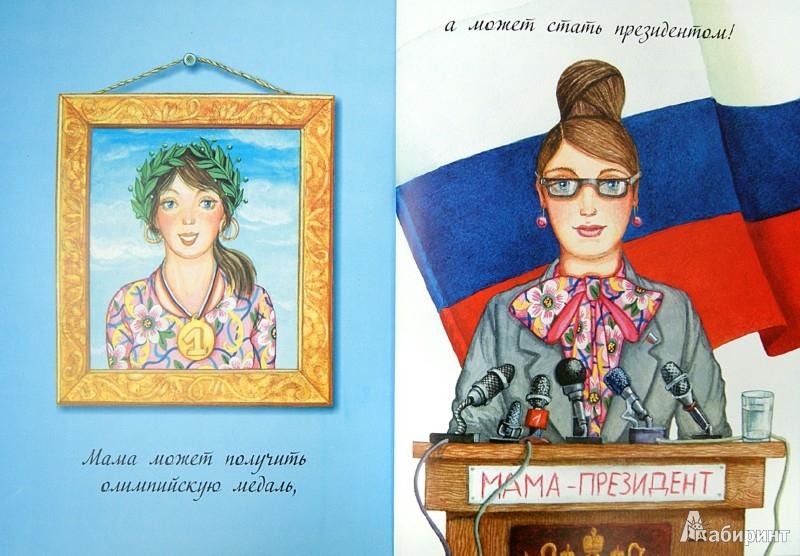 Иллюстрация 1 из 21 для Моя мама | Лабиринт - книги. Источник: Лабиринт