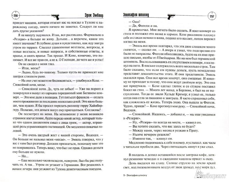 Иллюстрация 1 из 18 для Эпитафия шпиону. Причина для тревоги - Эрик Эмблер | Лабиринт - книги. Источник: Лабиринт