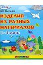 Выгонов Виктор Викторович Изделия из разных материалов. 1-4 классы. ФГОС
