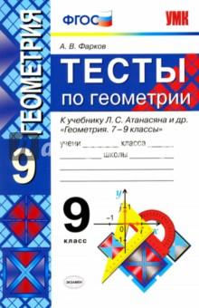 Тесты по геометрии. 9 класс. К учебнику Л. С. Атанасяна и др.