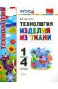 Выгонов Виктор Викторович Технология. Изделия из ткани. 1-4 классы. ФГОС