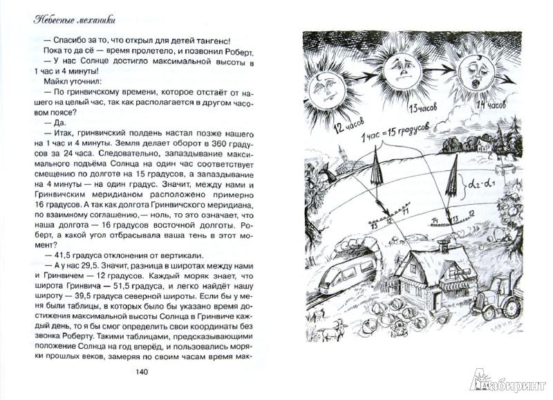 Иллюстрация 1 из 23 для Небесные механики - Ник Горькавый   Лабиринт - книги. Источник: Лабиринт