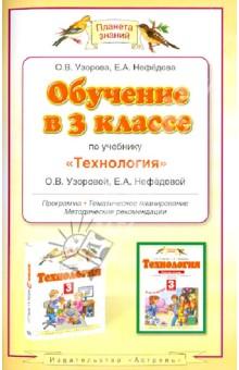 """Обучение в 3 классе по учебнику """"Технология"""" О.В.Узоровой, Е.А.Нефедовой. Программа"""
