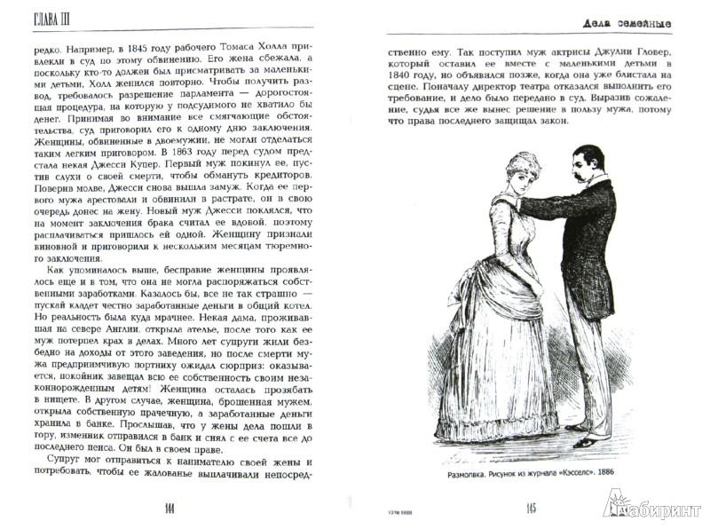 Иллюстрация 1 из 19 для Недобрая старая Англия - Екатерина Коути | Лабиринт - книги. Источник: Лабиринт