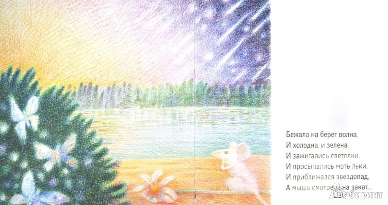 Иллюстрация 1 из 18 для Сверчок. Скажите, где живет река - Александр Коняшов | Лабиринт - книги. Источник: Лабиринт
