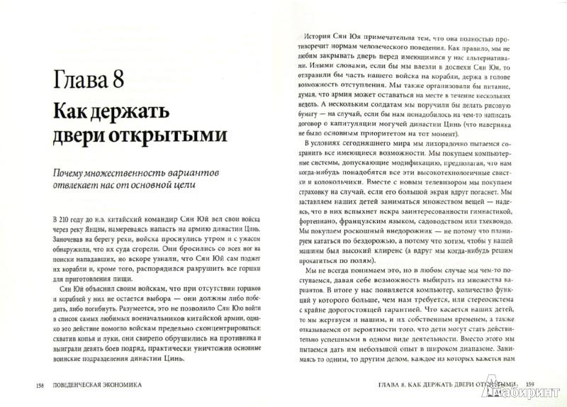 Иллюстрация 1 из 25 для Поведенческая экономика. Почему люди ведут себя иррационально и как заработать на этом - Дэн Ариели   Лабиринт - книги. Источник: Лабиринт