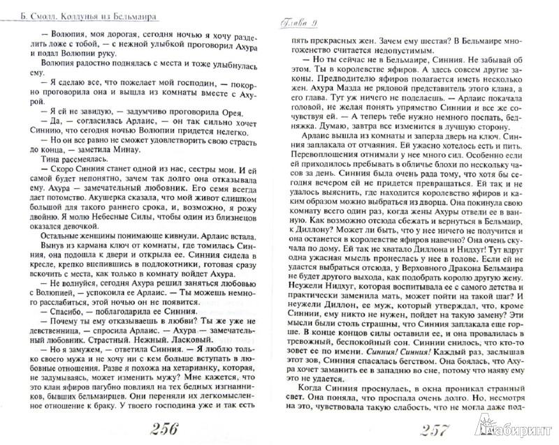 Иллюстрация 1 из 11 для Колдунья из Бельмаира - Бертрис Смолл | Лабиринт - книги. Источник: Лабиринт